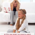 מה שלמדתי מאברהם אבינו על העצמת ילדים
