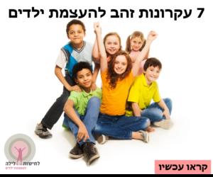 7 עקרונות להעצמת ילדים- לחישות לילה