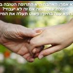 הרהורים על גיל ועל אהבה ללא גיל לסבים ולסבתות