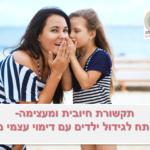 שפה מעצימה וחיובית- המפתח לגידול ילדים עם דימוי עצמי מנצח
