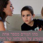 מהו הגורם האחד המשפיע על סיכויי ההצלחה של הילדים שלכם? (חלק א)