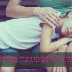 תופעת החרם והשיימינג פוגעת בילדים שלנו